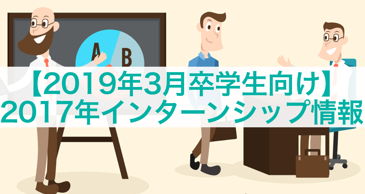 【日清食品】5Days Internship 「Work as a Creator!」